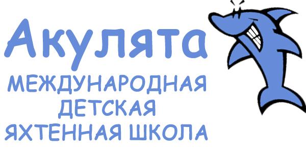 Международная детская яхтенная школа «Акулята»